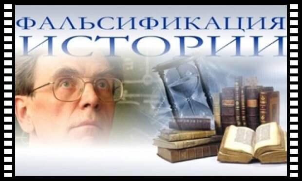 Фальсификация истории