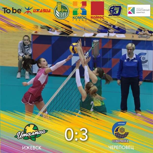 Волейболистки «Италмас-ИжГТУ» провели два матча с «Северянкой-2» из Череповца