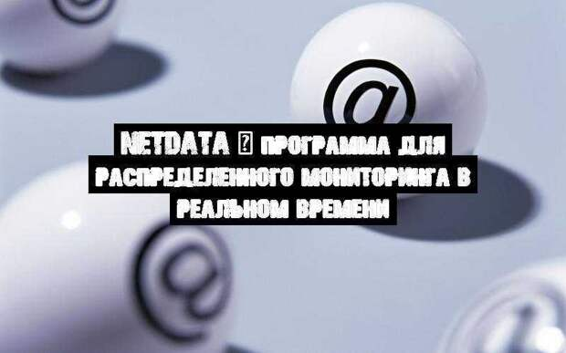 Netdata – программа для распределенного мониторинга в реальном времени