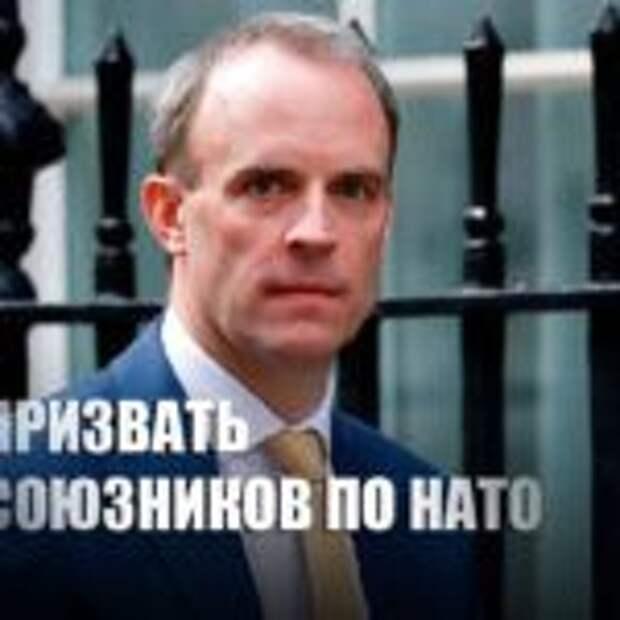 Британия планирует заставить Россию «ощутить реальные последствия» ее деятельности
