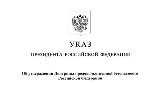 """Еще один """"удар"""" по Белоруссии. Новая продовольственная доктрина РФ"""