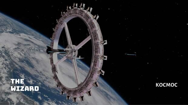 Космическую гостиницу хотят запустить уже в 2030 году. Главные факты о проекте Voyager