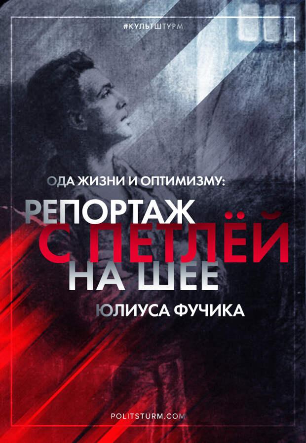 Ода жизни и оптимизму: «Репортаж с петлей на шее» Юлиуса Фучика