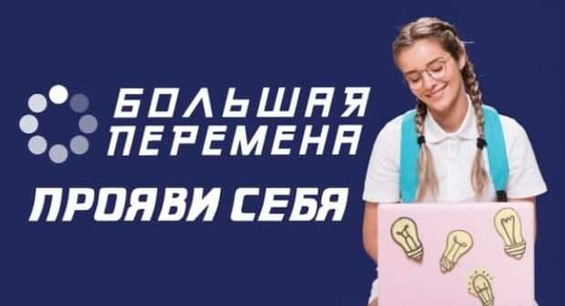 Студент колледжа на Бибиревской стал полуфиналистом «Большой перемены»