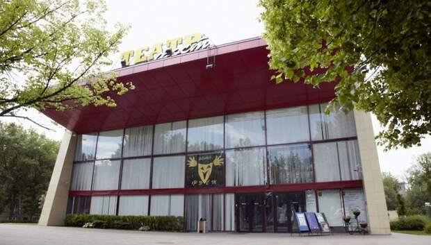 Театр ФЭСТ Мытищ закрыл 33‑й сезон