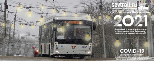 В Севастополе отменили  ночные маршрутки в Новый год