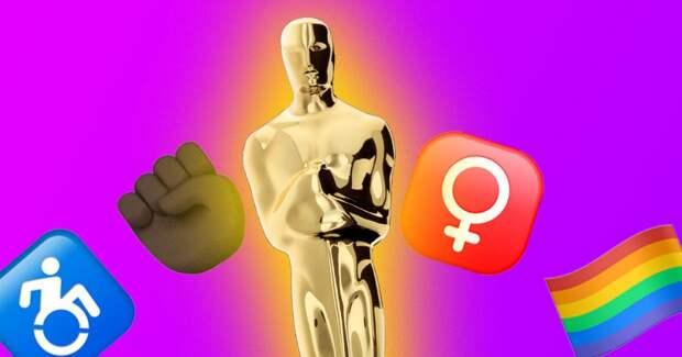 Стали известны новые критерии для номинации на Оскар. Они все про меньшинства