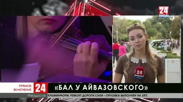 В Феодосии прошел благотворительный «Бал у Айвазовского»