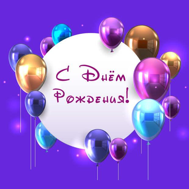 Фиолетовая открытка с днем рождения