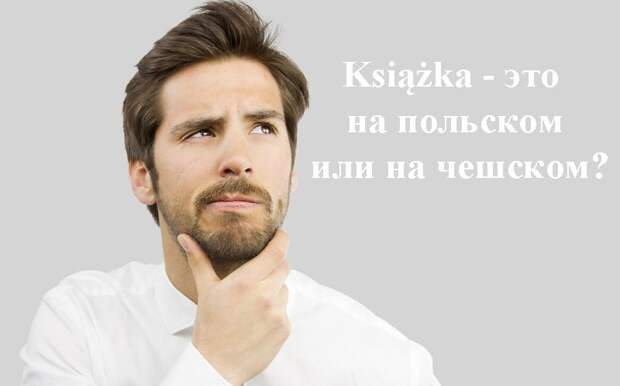Слабо угадать славянский язык послову?