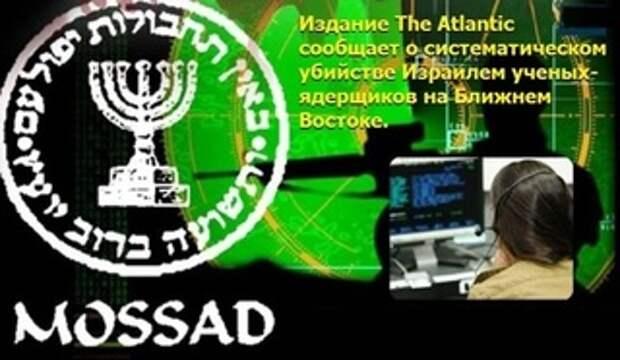 Как Моссад убивал немецких, иракских и египетских ученых-ядерщиков?