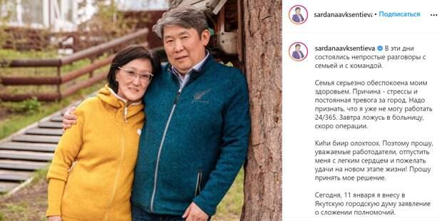 Мэр Якутска объявила о досрочном уходе в отставку