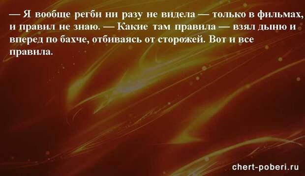 Самые смешные анекдоты ежедневная подборка chert-poberi-anekdoty-chert-poberi-anekdoty-59540603092020-7 картинка chert-poberi-anekdoty-59540603092020-7