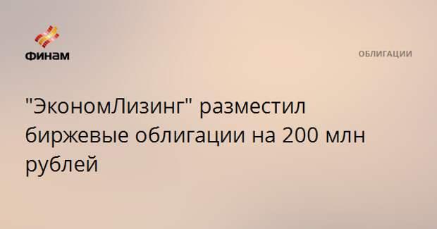 """""""ЭкономЛизинг"""" разместил биржевые облигации на 200 млн рублей"""
