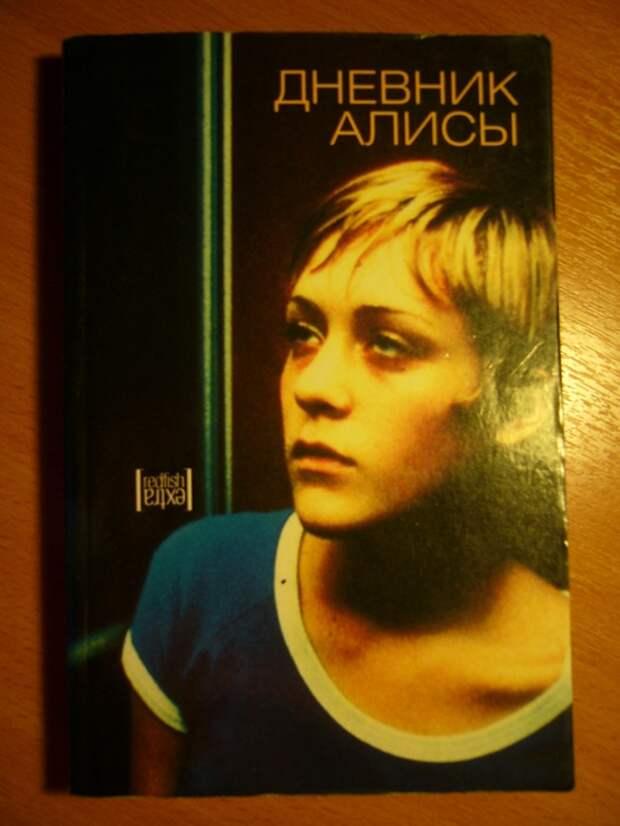 Дневник Алисы.