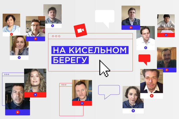 Андрей Мерзликин, Кристина Бабушкина и Артем Быстров окажутся «На кисельном берегу»