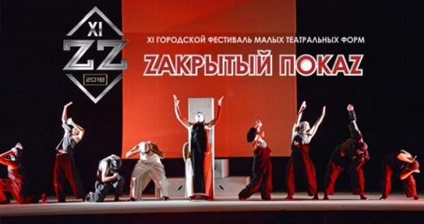 Дневник фестиваля «ZZ-XI» в Севастополе: страница вторая