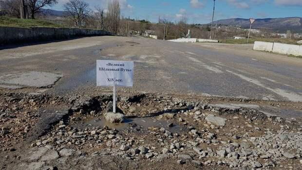 Бездорожье в Крыму сохранили как исторически важное явление