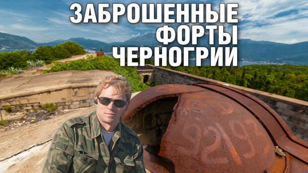 Нетуристическая Черногория | Две крепости: заброшенные форты Луштица и Кабала