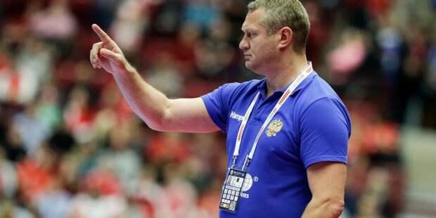 Тренер сборной России по гандболу покинул пост после провала на Евро