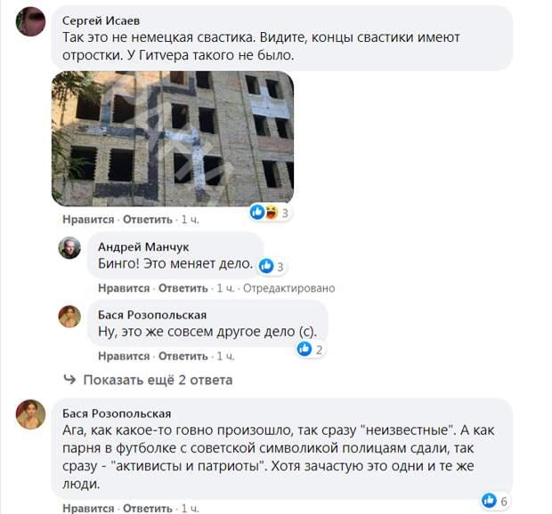 «Новый государственный герб». В Киеве у Бабьего Яра появилась огромная свастика