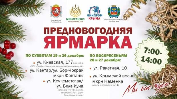 В Симферополе 19 декабря стартует  предновогодняя ярмарка