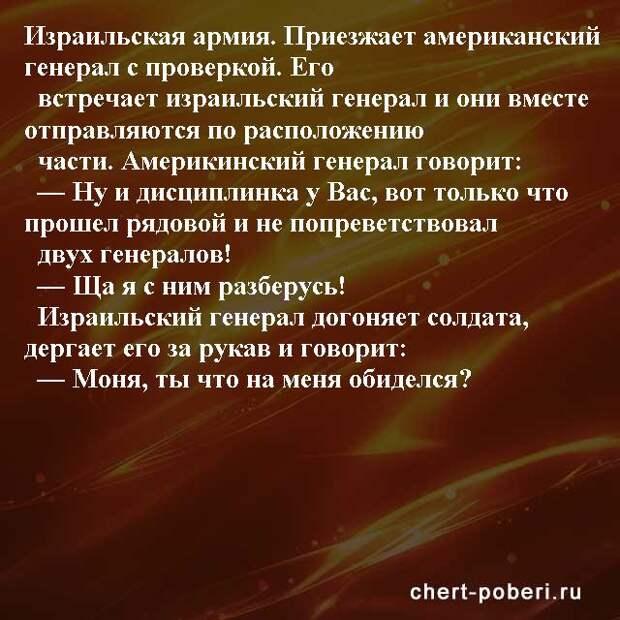 Самые смешные анекдоты ежедневная подборка chert-poberi-anekdoty-chert-poberi-anekdoty-58170329102020-16 картинка chert-poberi-anekdoty-58170329102020-16