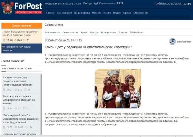 Ближний круг «Екатерины севастопольской»