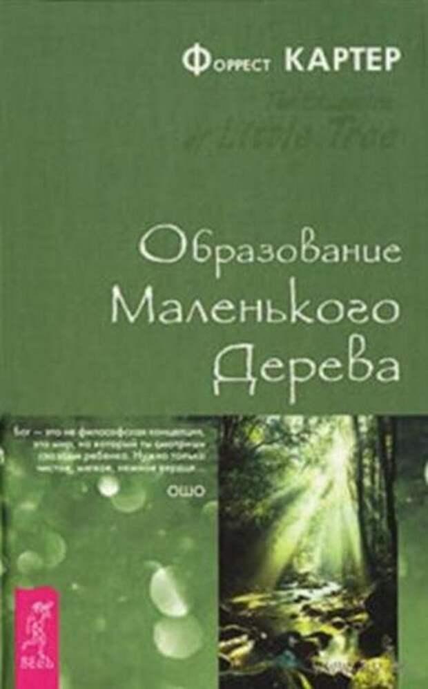 Образование Маленького Дерева: Правдивая история.