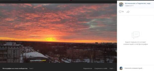 Фото дня: огненный закат засняли в Подрезкове