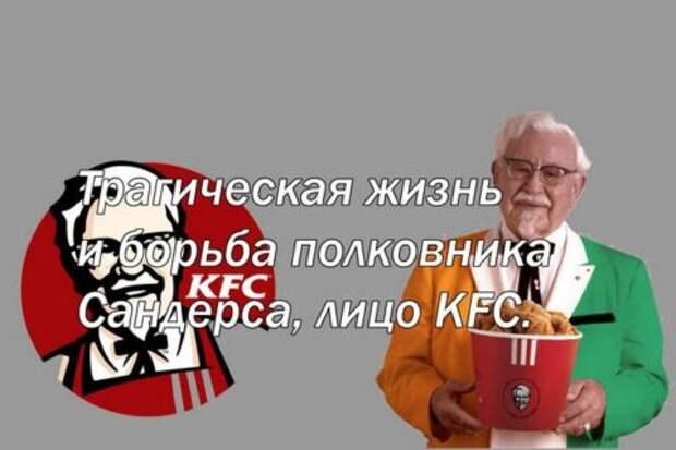Трагическая жизнь и борьба полковника Сандерса, лицо KFC.
