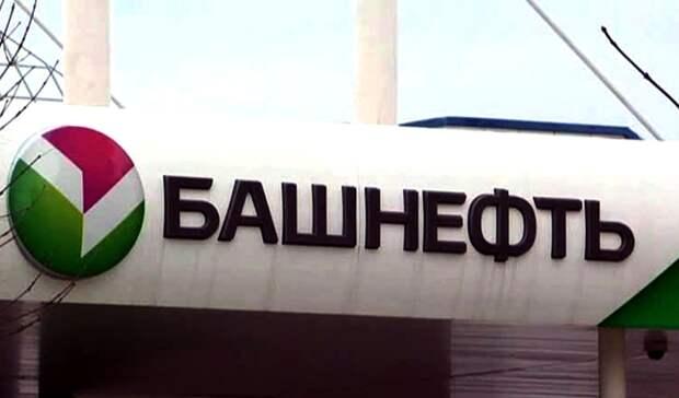 Еще 187 АЗС выставляет наторги «Башнефть»