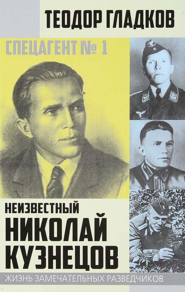 Разведчик от Бога: он предупредил о покушении на Сталина