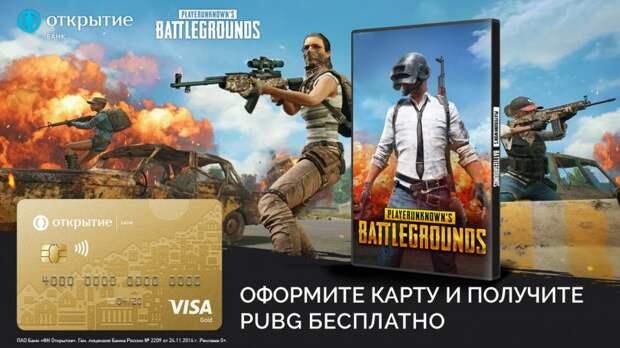 Банк «Открытие» дарит PlayerUnknown's Battlegrounds за оформление карты