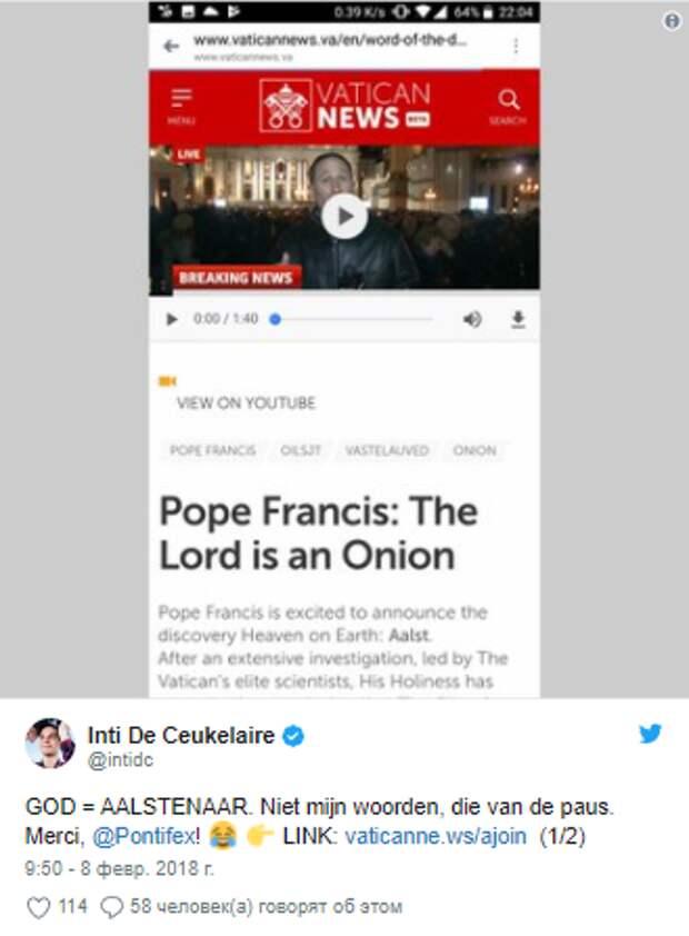 Почему Ватикан стал поклоняться луковице