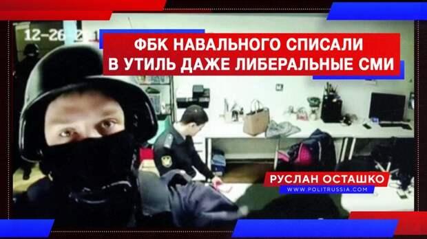 ФБК Навального списали в утиль уже даже либеральные СМИ