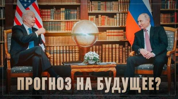 Символизм. На что нам намекает глобус 1833 года на встрече Путина и Байдена