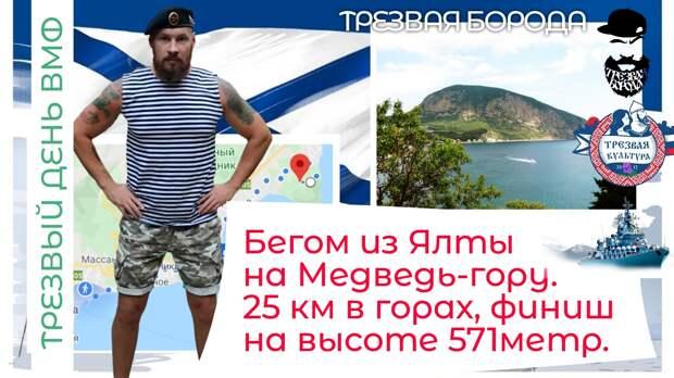 Бегом из Ялты: спортсмен планирует устроить забег на Аю-Даг в честь Дня ВМФ