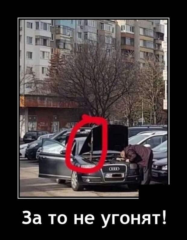 Демотиватор про авто