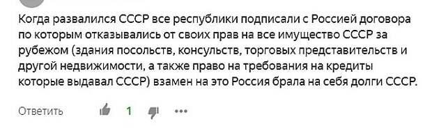 """В обмен на выплату долгов СССР Россия должна получить активы за рубежом. Но, увы... И кто из """"братьев"""" помешал?"""