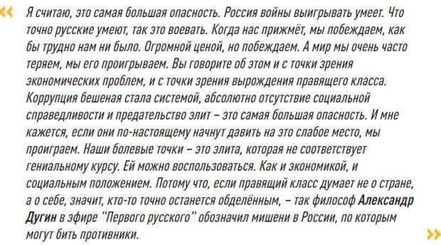 """Элита готова сдать Россию. Зреет """"откровенное предательство"""""""