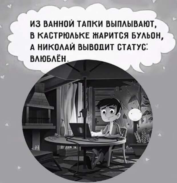 Возможно, это изображение в мультипликационном стиле (один или несколько человек и текст «из ванной тапки выплывают, в кастрюльке жарится бульон, A николай выводит статус: влðблён.»)
