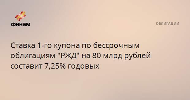 """Ставка 1-го купона по бессрочным облигациям """"РЖД"""" на 80 млрд рублей составит 7,25% годовых"""