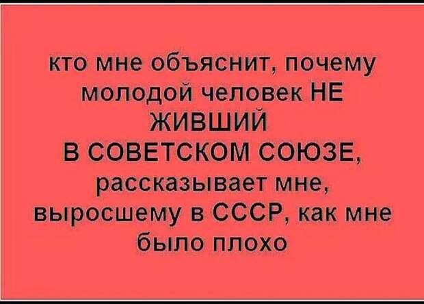 На изображении может находиться: текст «кто мне объяснит, почему молодой человек не живший в советском союзе, рассказывает мне, выросшему в ссср, как мне было плохо»