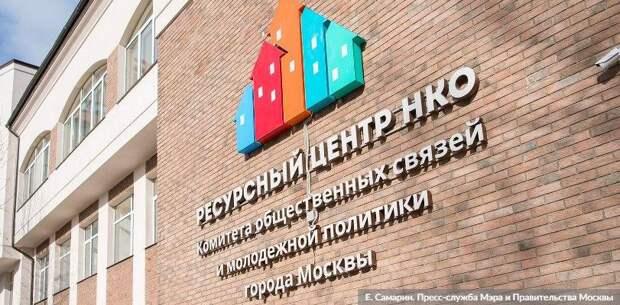 Наталья Сергунина подвела итоги конкурса грантов Мэра Москвы для НКО. Фото: Е. Самарин mos.ru