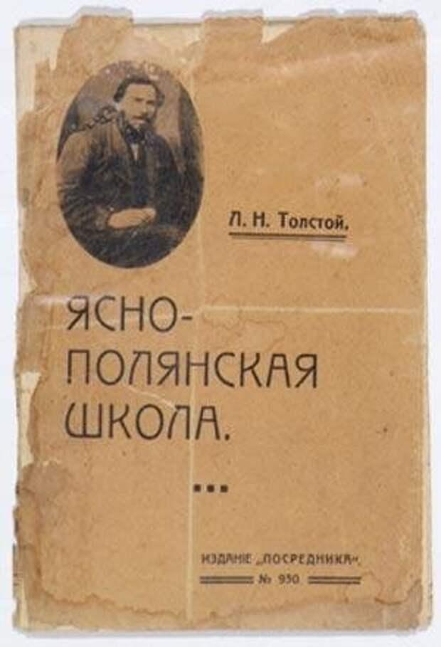 """Лев Толстой:  """"Нет ничего вреднее, чем вызов ребенка к доске"""""""