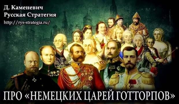 Про «немецких царей Готторпов»