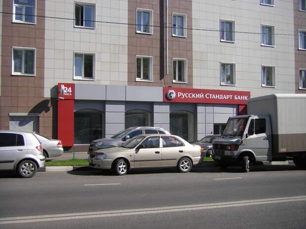 Все операции банка «Русский стандарт» проверит прокуратура