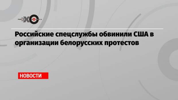 Российские спецслужбы обвинили США в организации белорусских протестов