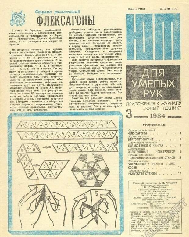 """Флексагон """"Змейка""""  (Змейка Рубика) - до сих пор одна из самых популярных игрушек"""